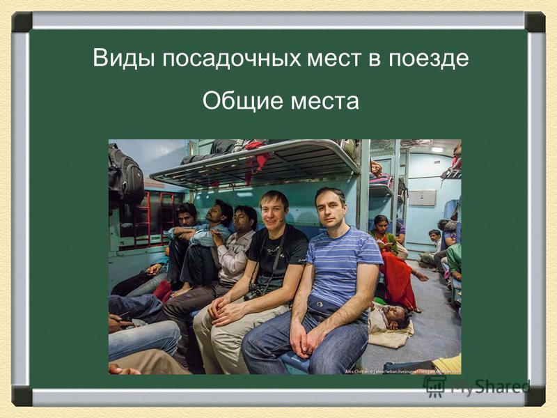 Виды посадочных мест в поезде Общие места