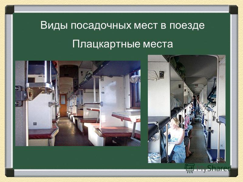 Виды посадочных мест в поезде Плацкартные места
