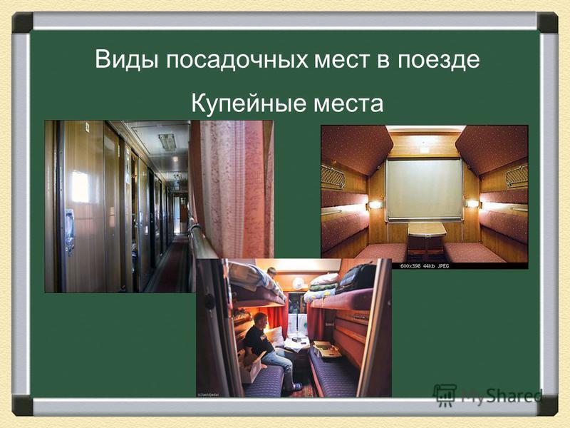 Виды посадочных мест в поезде Купейные места