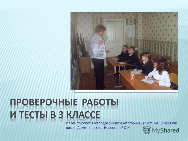 Из опыта работы логопеда высшей категории ОГ(К)ОУ СКОШ 11 VIII вида г. Димитровграда Нерословой О.Н.