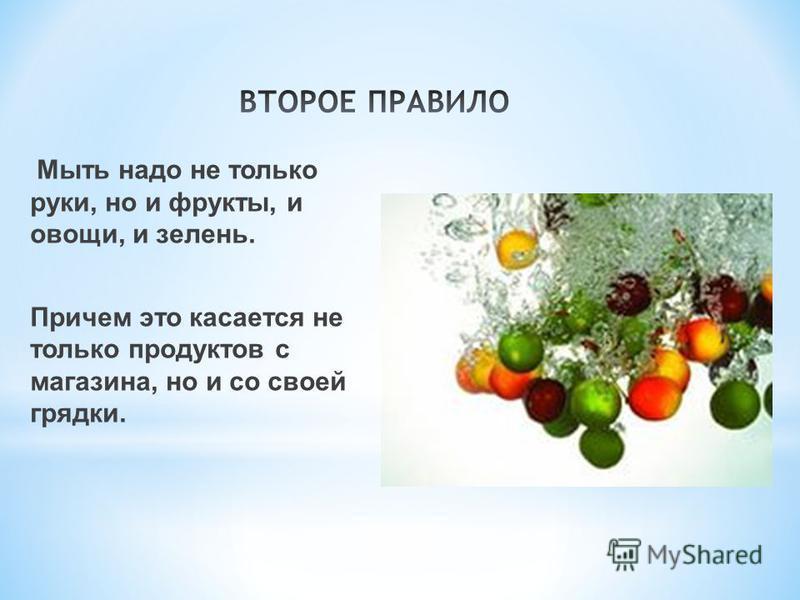 Мыть надо не только руки, но и фрукты, и овощи, и зелень. Причем это касается не только продуктов с магазина, но и со своей грядки.
