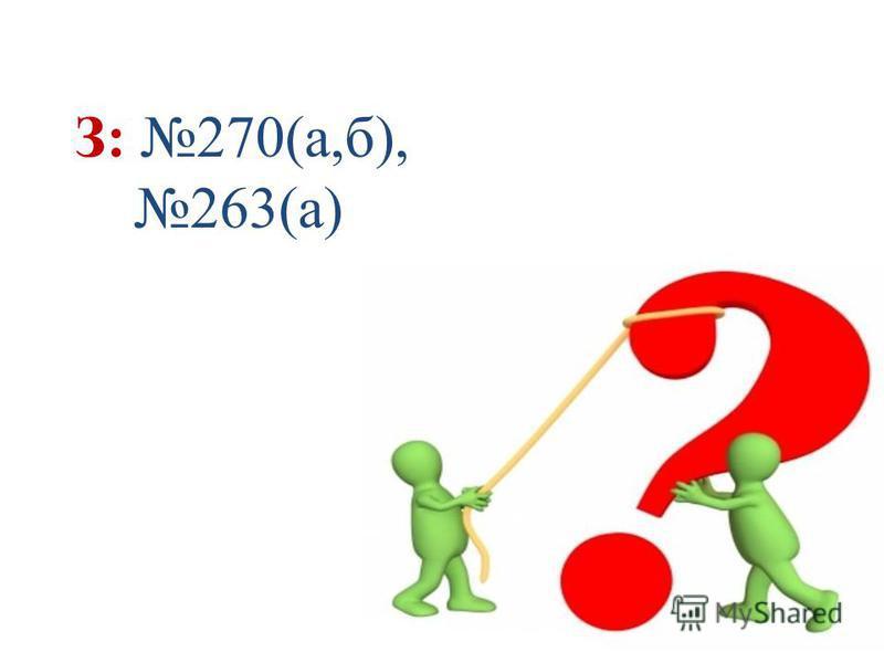 З: 270(а,б), 263(а)