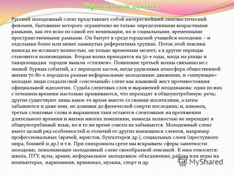 Русский молодежный сленг представляет собой интереснейший лингвистический феномен, бытование которого ограничено не только определенными возрастными рамками, как это ясно из самой его номинации, но и социальными, временными пространственными рамками.