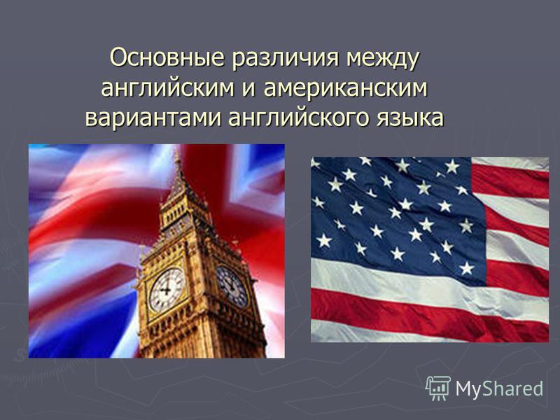 Основные различия между английским и американским вариантами английского языка