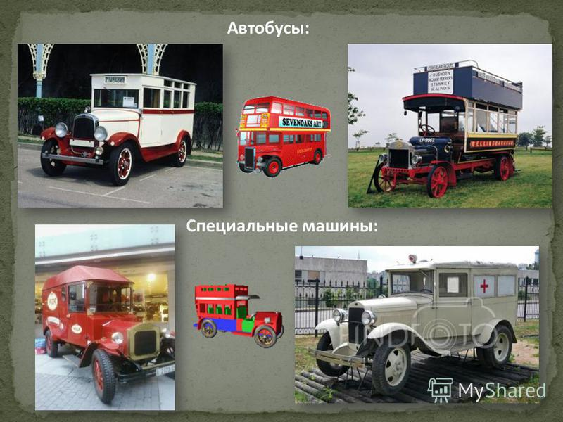 А потом автомобили начали быстро менять свой вид. Стали строить легковые машины: