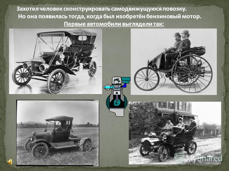 Посмотри на разные паровые машины: