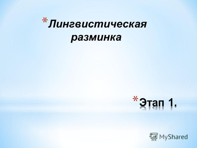 * Лингвистическая разминка