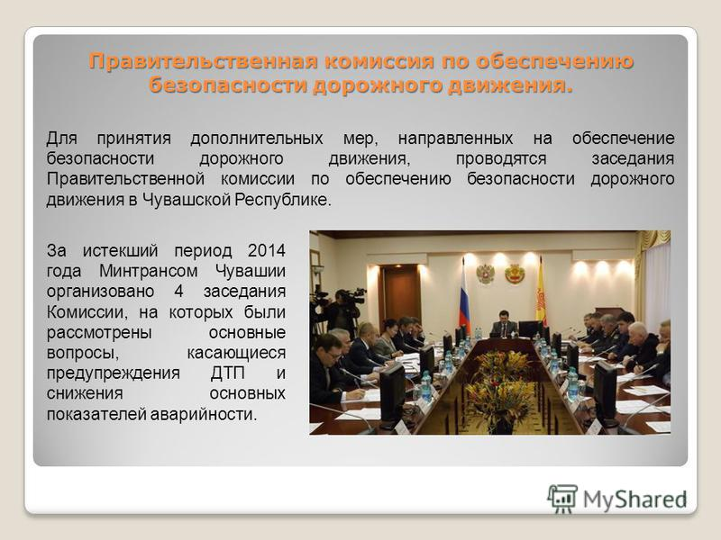 Правительственная комиссия по обеспечению безопасности дорожного движения. 8 Для принятия дополнительных мер, направленных на обеспечение безопасности дорожного движения, проводятся заседания Правительственной комиссии по обеспечению безопасности дор