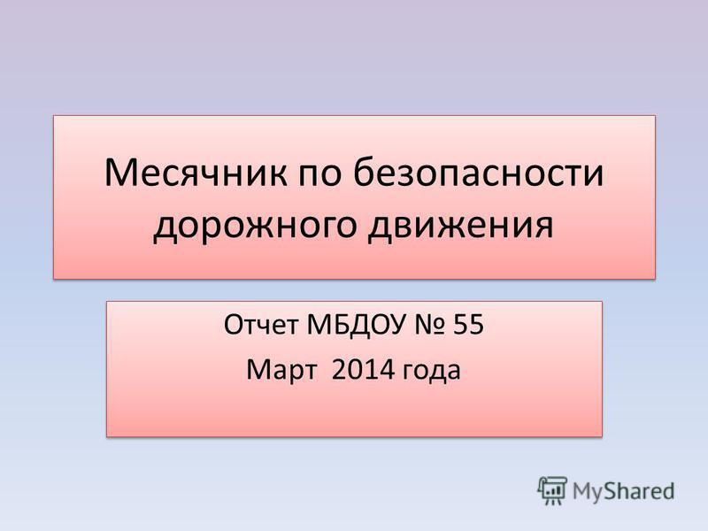 Месячник по безопасности дорожного движения Отчет МБДОУ 55 Март 2014 года Отчет МБДОУ 55 Март 2014 года