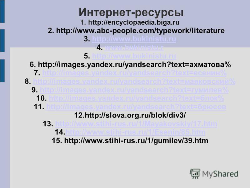 Интернет-ресурсы 1. http://encyclopaedia.biga.ru 2. http://www.abc-people.com/typework/literature 3. http://www.bukinistu.ru 4. www.bukinistu.r 5. http://www.bukinistu.ru 6. http://images.yandex.ru/yandsearch?text=ахматова% 7. http://images.yandex.ru