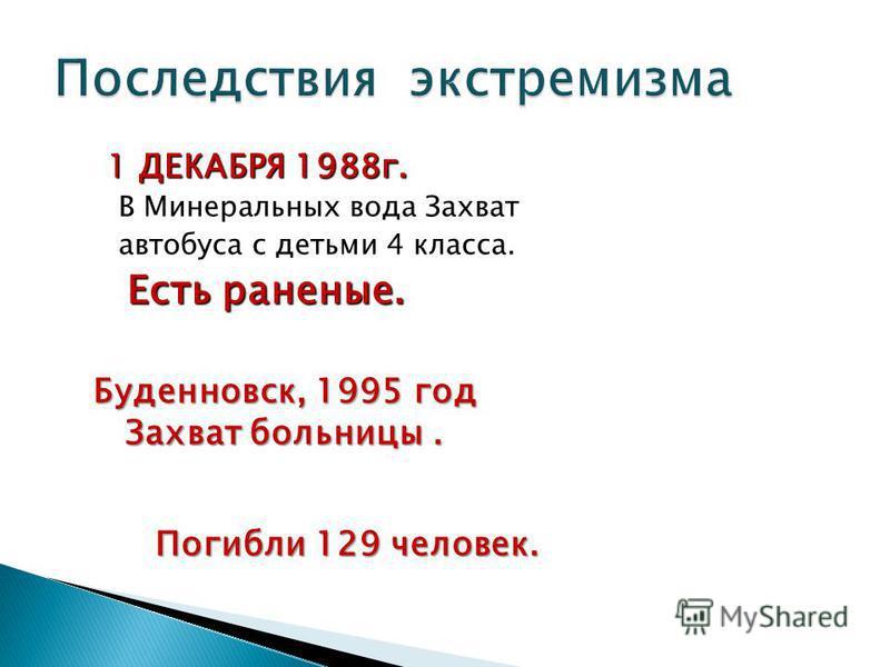 1 ДЕКАБРЯ 1988 г. 1 ДЕКАБРЯ 1988 г. В Минеральных вода Захват автобуса с детьми 4 класса. Есть раненые. Есть раненые. Буденновск, 1995 год Захват больницы. Погибли 129 человек.