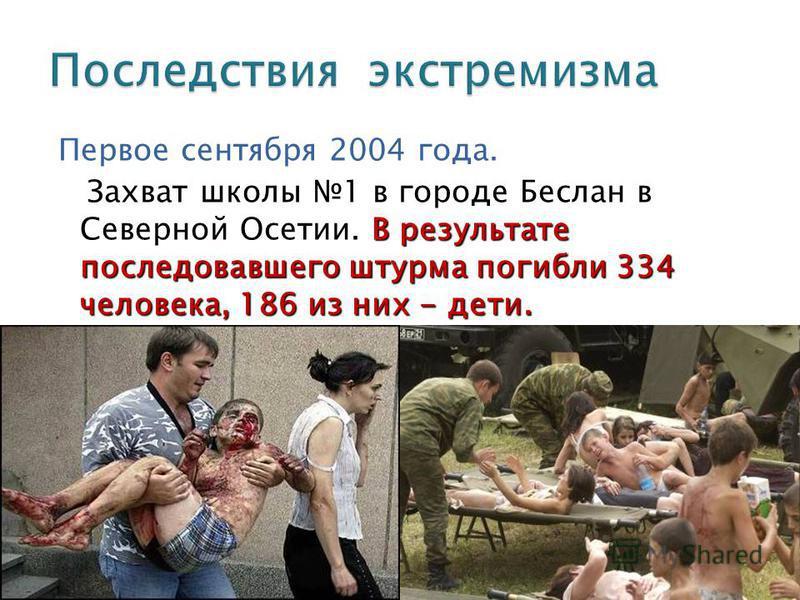 Первое сентября 2004 года. В результате последовавшего штурма погибли 334 человека, 186 из них - дети. Захват школы 1 в городе Беслан в Северной Осетии. В результате последовавшего штурма погибли 334 человека, 186 из них - дети.