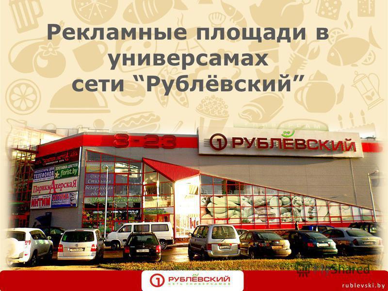 Рекламные площади в универсамах сети Рублёвский