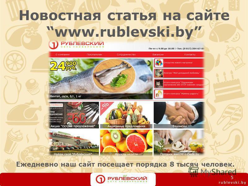 Новостная статья на сайте www.rublevski.by 5 Ежедневно наш сайт посещает порядка 8 тысяч человек.
