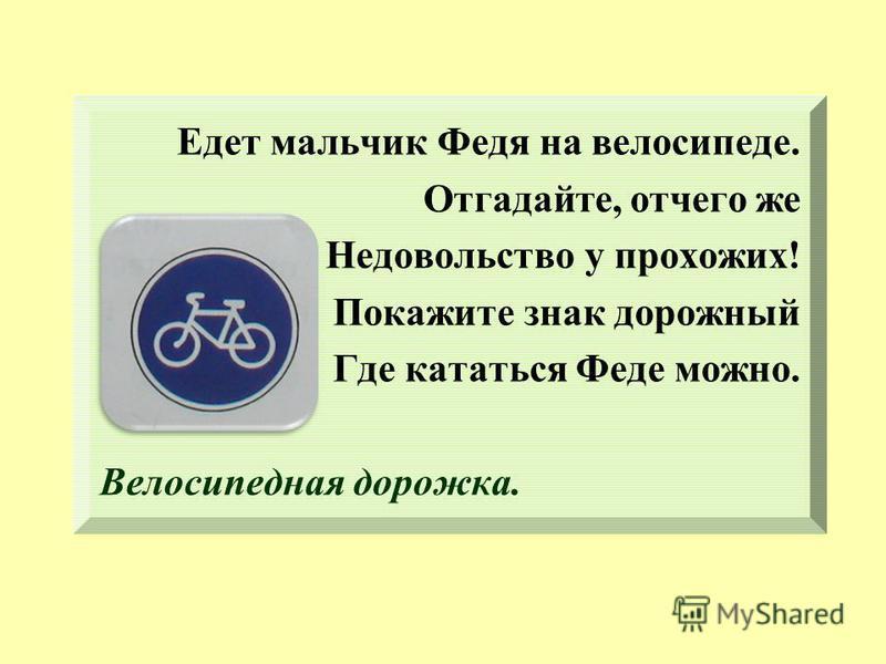 Едет мальчик Федя на велосипеде. Отгадайте, отчего же Недовольство у прохожих! Покажите знак дорожный Где кататься Феде можно. Велосипедная дорожка.
