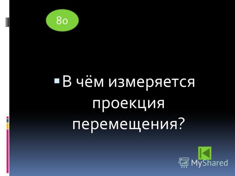 В чём измеряется импульс тела? 60