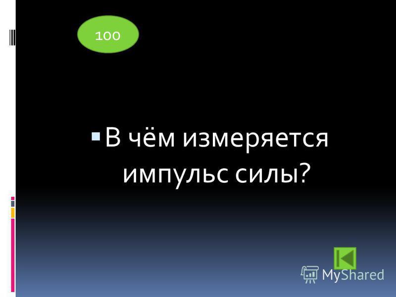 В чём измеряется проекция перемещения? 80