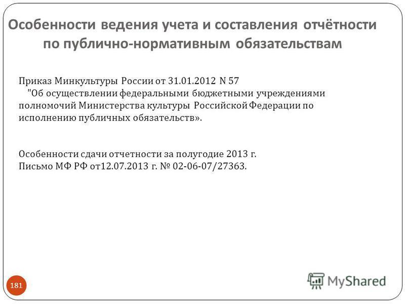Особенности ведения учета и составления отчётности по публично - нормативным обязательствам 181 Приказ Минкультуры России от 31.01.2012 N 57