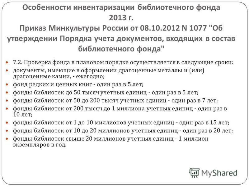 Особенности инвентаризации библиотечного фонда 2013 г. Приказ Минкультуры России от 08.10.2012 N 1077
