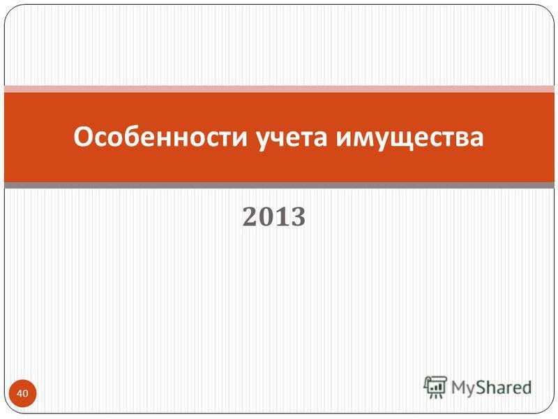 2013 40 Особенности учета имущества
