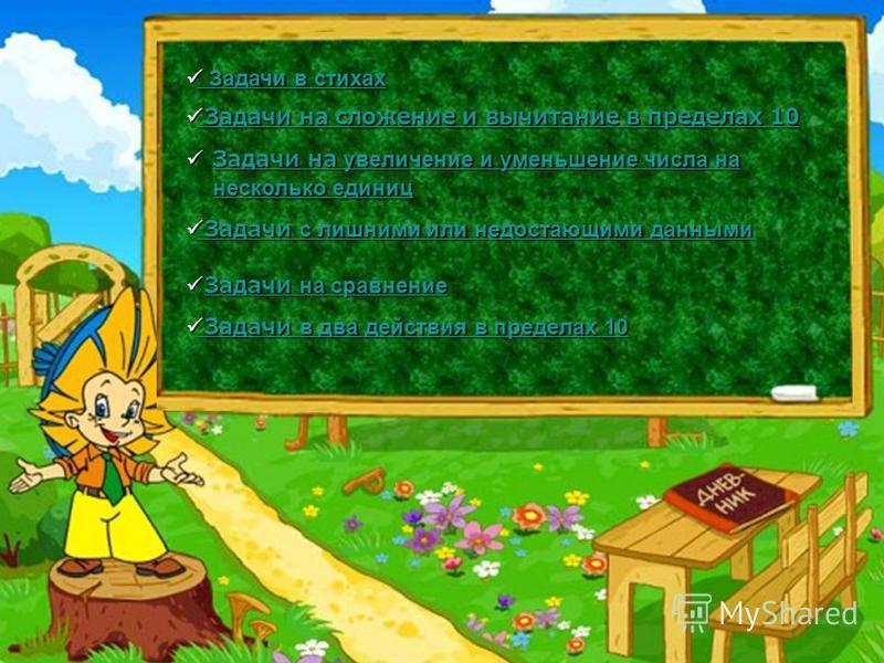 Задачи в стихах Задачи в стихах Задачи в стихах Задачи в стихах Задачи на сложение и вычитание в пределах 10 Задачи на сложение и вычитание в пределах 10 Задачи на сложение и вычитание в пределах 10 Задачи на сложение и вычитание в пределах 10 Задачи