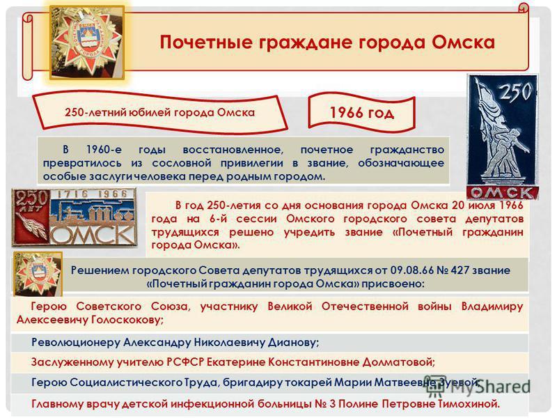 В 1960-е годы восстановленное, почетное гражданство превратилось из сословной привилегии в звание, обозначающее особые заслуги человека перед родным городом. Почетные граждане города Омска 250-летний юбилей города Омска В год 250-летия со дня основан