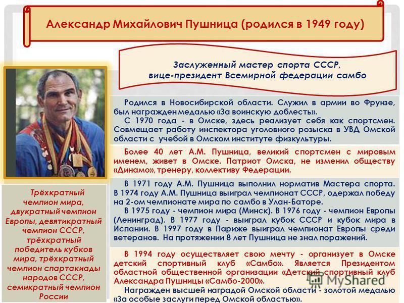 Родился в Новосибирской области. Служил в армии во Фрунзе, был награжден медалью «За воинскую доблесть». С 1970 года - в Омске, здесь реализует себя как спортсмен. Совмещает работу инспектора уголовного розыска в УВД Омской области с учебой в Омском