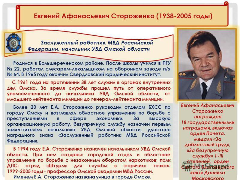 Родился в Большереченском районе. После школы учился в ПТУ 22, работал слесарем-лекальщиком на оборонном заводе п/я 64. В 1965 году окончил Свердловский юридический институт. С 1961 года на протяжении 38 лет служил в органах внутренних дел Омска. За