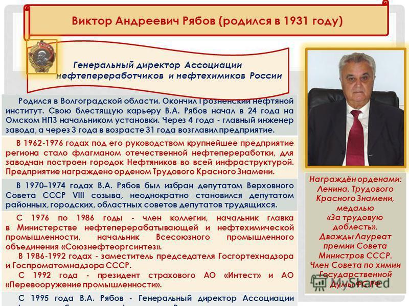 Родился в Волгоградской области. Окончил Грозненский нефтяной институт. Свою блестящую карьеру В.А. Рябов начал в 24 года на Омском НПЗ начальником установки. Через 4 года - главный инженер завода, а через 3 года в возрасте 31 года возглавил предприя