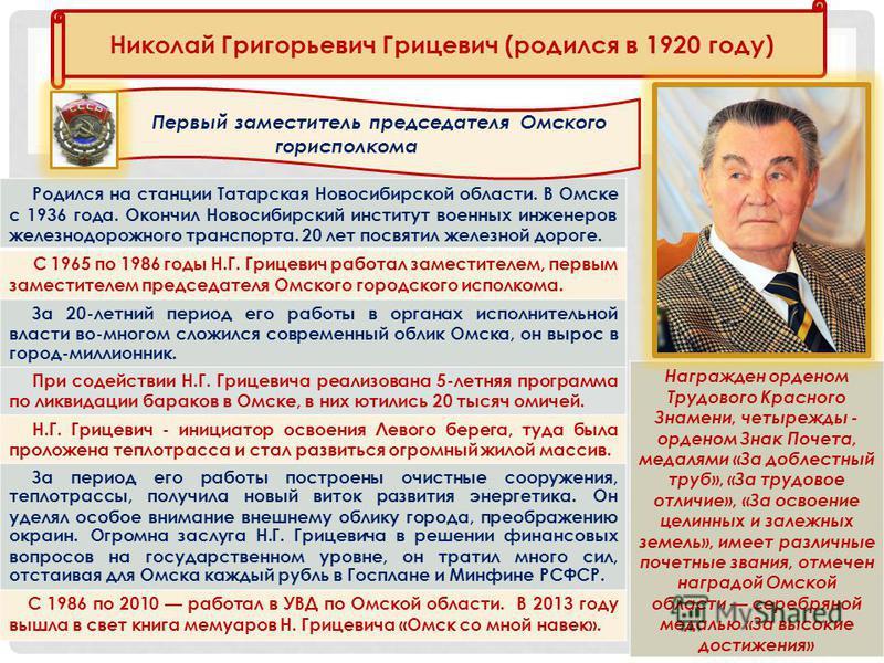 Родился на станции Татарская Новосибирской области. В Омске с 1936 года. Окончил Новосибирский институт военных инженеров железнодорожного транспорта. 20 лет посвятил железной дороге. С 1965 по 1986 годы Н.Г. Грицевич работал заместителем, первым зам
