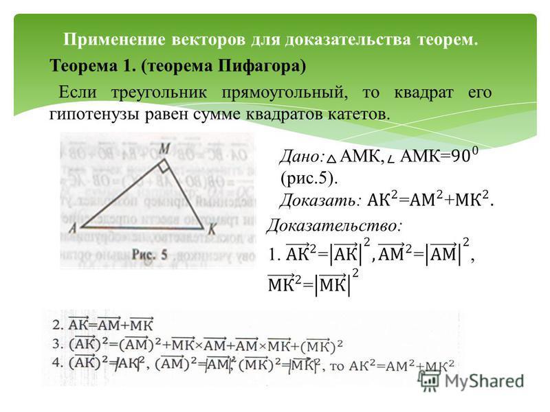 Применение векторов для доказательства теорем. Теорема 1. (теорема Пифагора) Если треугольник прямоугольный, то квадрат его гипотенузы равен сумме квадратов катетов.