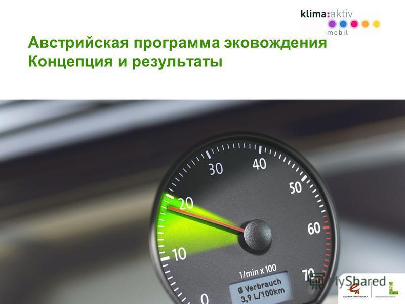 Folie 1 Spritspar-Initiative www.klimaaktiv.at Австрийская программа эко вождения Концепция и результаты