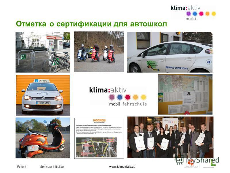 Folie 11 Spritspar-Initiative www.klimaaktiv.at Отметка о сертификации для автошкол