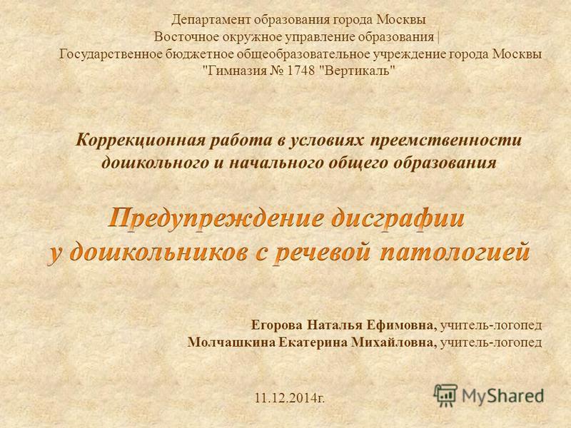 Департамент образования города Москвы Восточное окружное управление образования | Государственное бюджетное общеобразовательное учреждение города Москвы