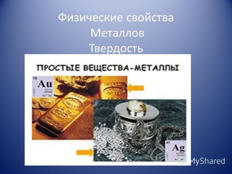 Физические свойства Металлов Твердость