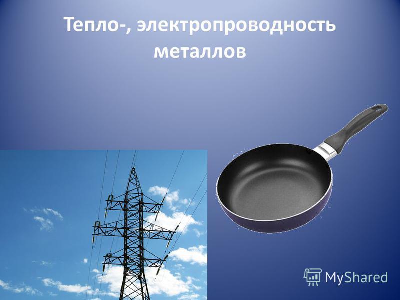 Тепло-, электропроводность металлов