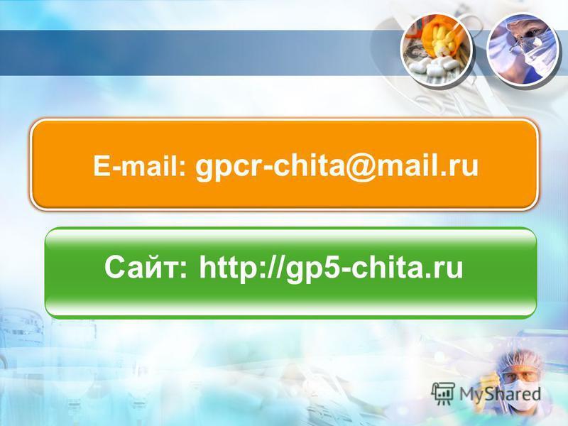 E-mail: gpcr-chita@mail.ru Сайт: http://gp5-chita.ru