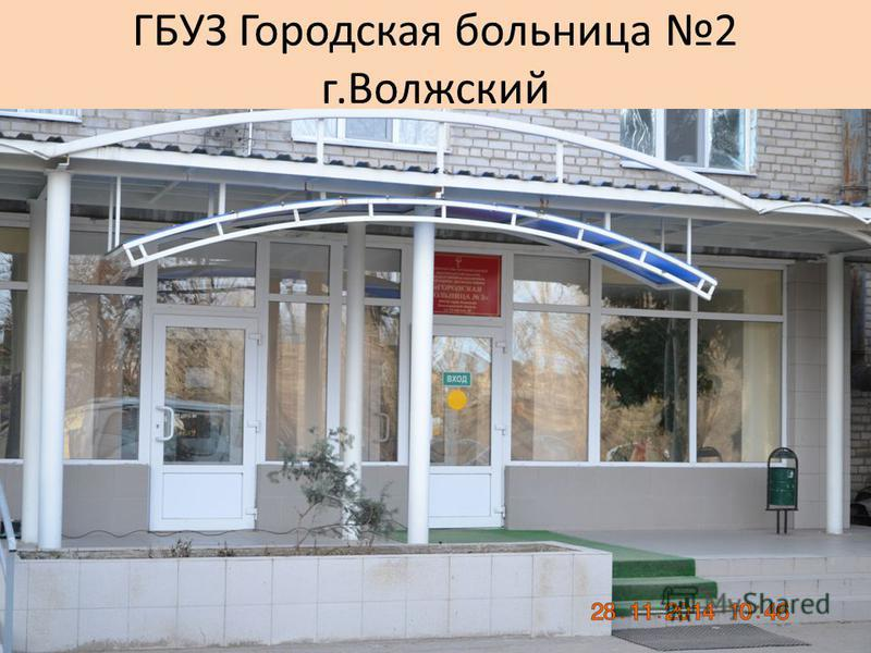 ГБУЗ Городская больница 2 г.Волжский