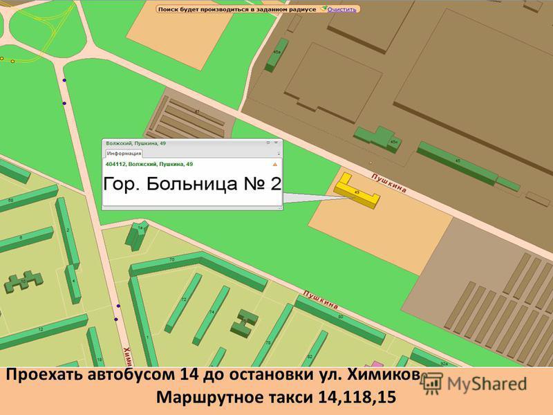 Проехать автобусом 14 до остановки ул. Химиков Маршрутное такси 14,118,15