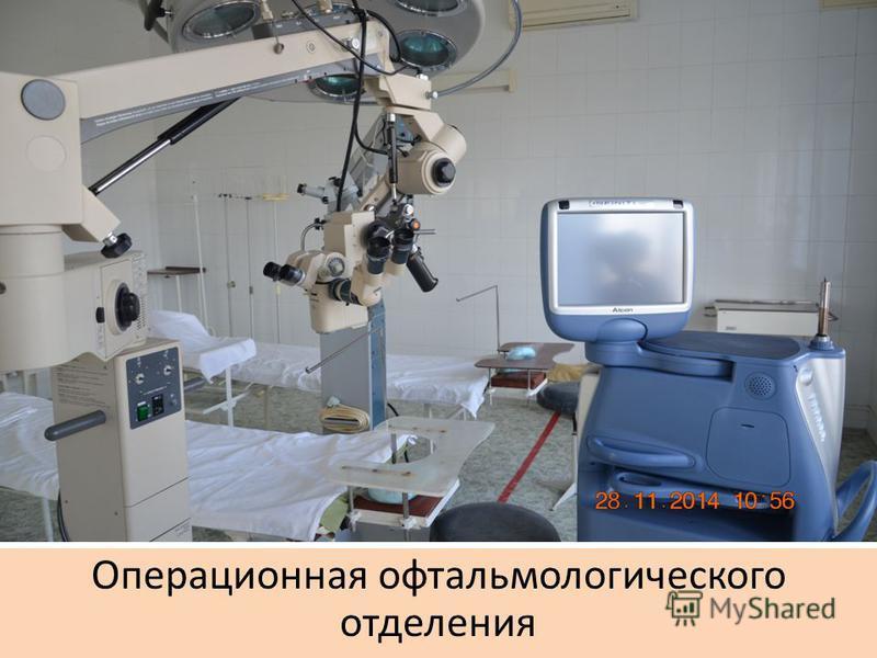 Операционная офтальмологического отделения