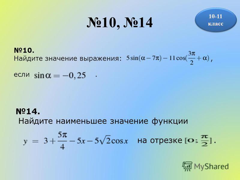 10, 14 10. Найдите значение выражения:, если. 14. Найдите наименьшее значение функции на отрезке. 10-11 класс 10-11 класс