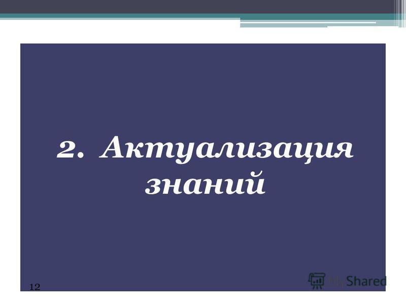 2. Актуализация знаний 12