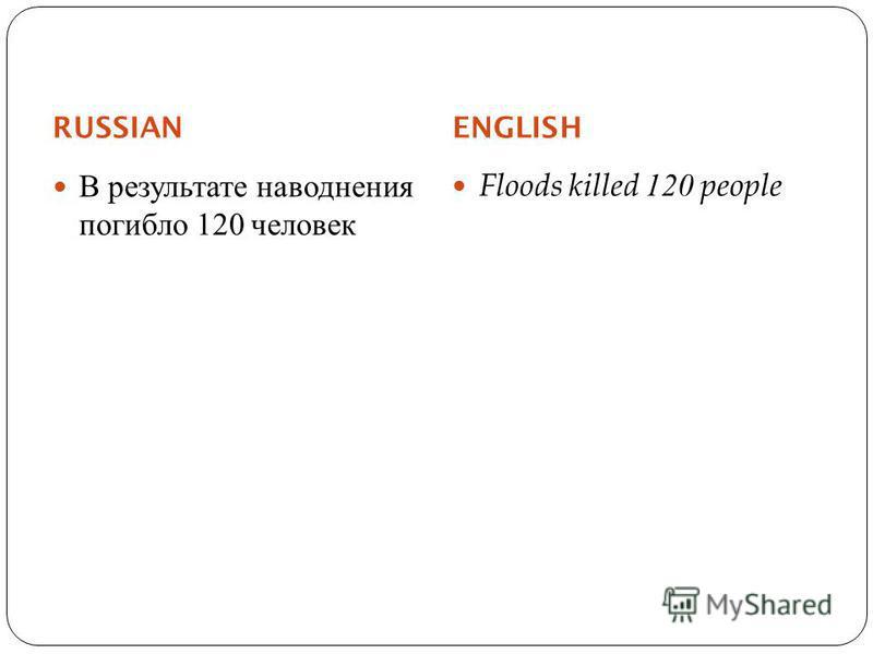 RUSSIAN ENGLISH В результате наводнения погибло 120 человек Floods killed 120 people