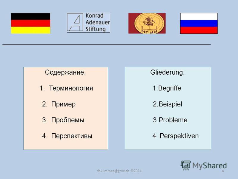 4 Содержание: 1. Терминология 2. Пример 3. Проблемы 4. Перспективы ______________________________________________________________________ dr.kummer@gmx.de ©2014 Gliederung: 1. Begriffe 2. Beispiel 3. Probleme 4. Perspektiven