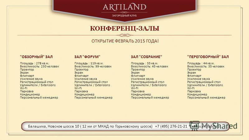 Балашиха, Новское шоссе 10 ( 12 км от МКАД по Горьковскому шоссе) +7 (495) 276-21-21 | www.artiland.ru