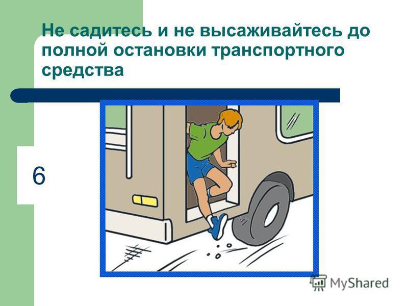 Не садитесь и не высаживайтесь до полной остановки транспортного средства 6