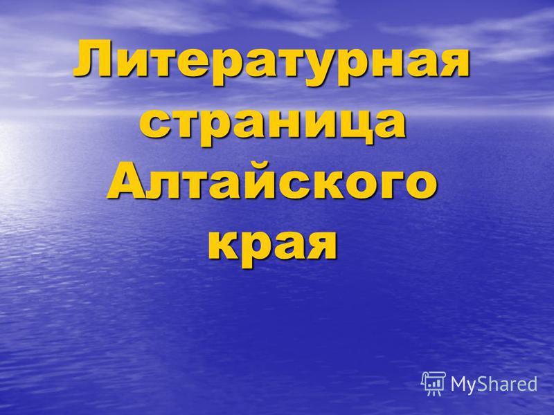 Литературная страница Алтайского края