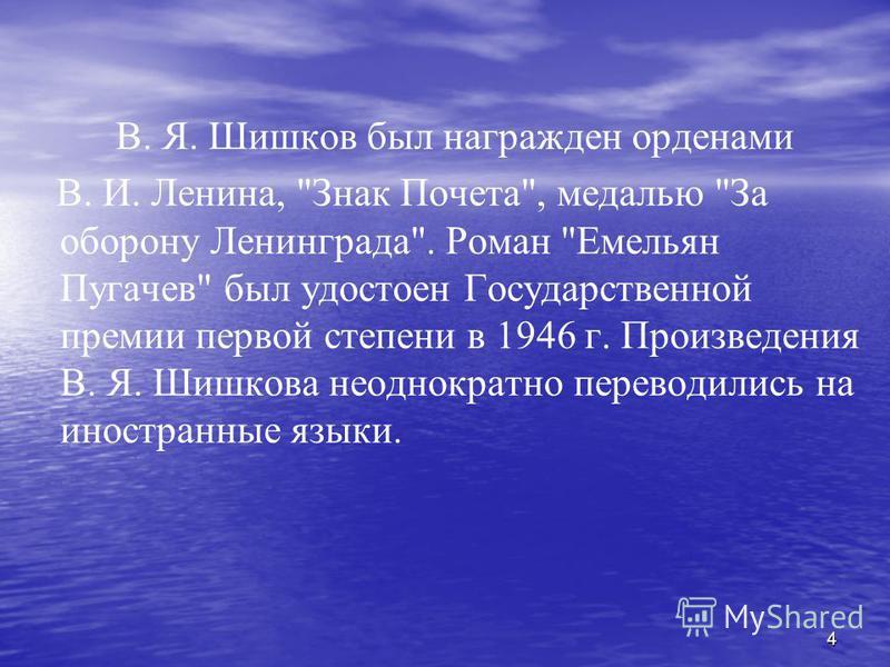 4 В. Я. Шишков был награжден орденами В. И. Ленина,