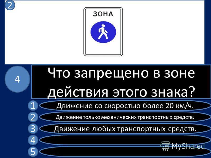 Что запрещено в зоне действия этого знака? Движение со скоростью более 20 км/ч. Движение только механических транспортных средств. Движение любых транспортных средств. 1 2 3 4 5 4 2