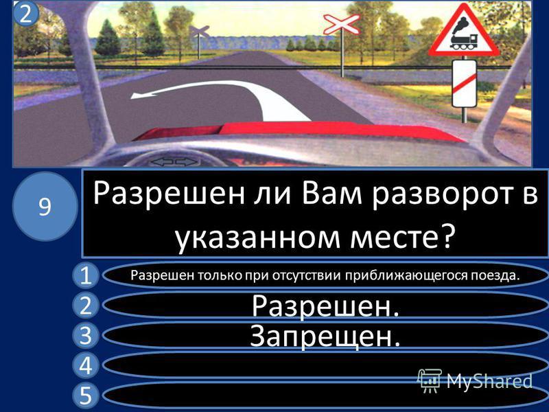 Разрешен ли Вам разворот в указанном месте? Разрешен только при отсутствии приближающегося поезда. Разрешен. Запрещен. 1 2 3 4 5 9 2